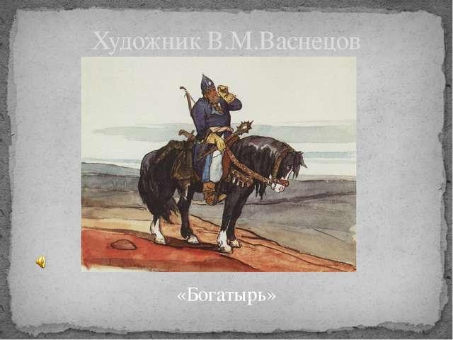 Художник В.М.Васнецов «Богатырь»
