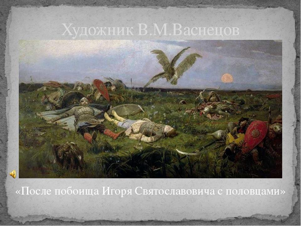 «После побоища Игоря Святославовича с половцами» Художник В.М.Васнецов