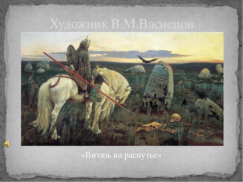 «Витязь на распутье» Художник В.М.Васнецов