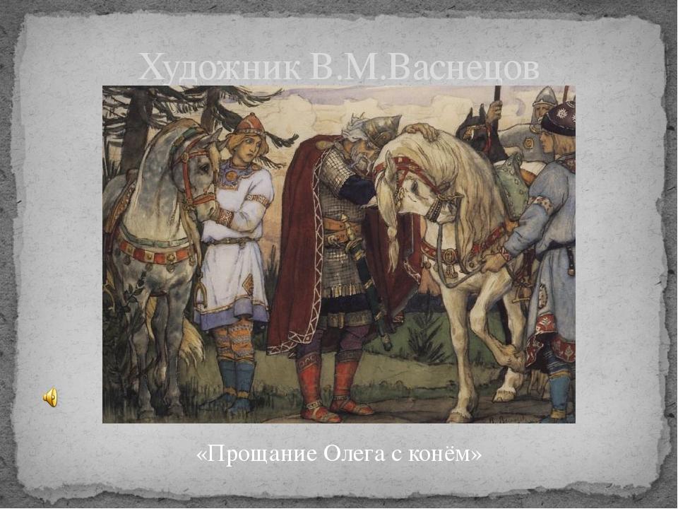 «Прощание Олега с конём» Художник В.М.Васнецов