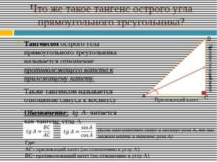 Что же такое тангенс острого угла прямоугольного треугольника? Тангенсом остр