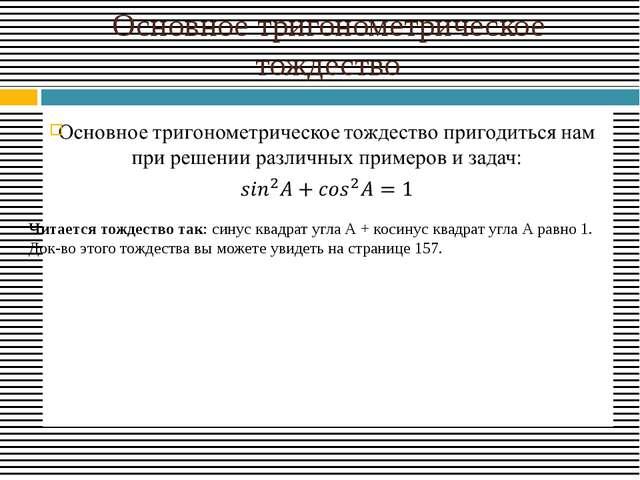 Основное тригонометрическое тождество Читается тождество так: синус квадрат у...
