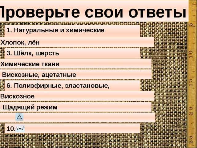 Проверьте свои ответы 1. Натуральные и химические 2. Хлопок, лён 3. Шёлк, ше...