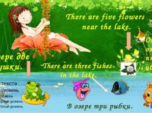 В озере две лягушки. There are five flowers near the lake. Около озера пять ц