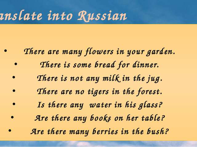 Translate into Russian There are many flowers in your garden. There is some b...