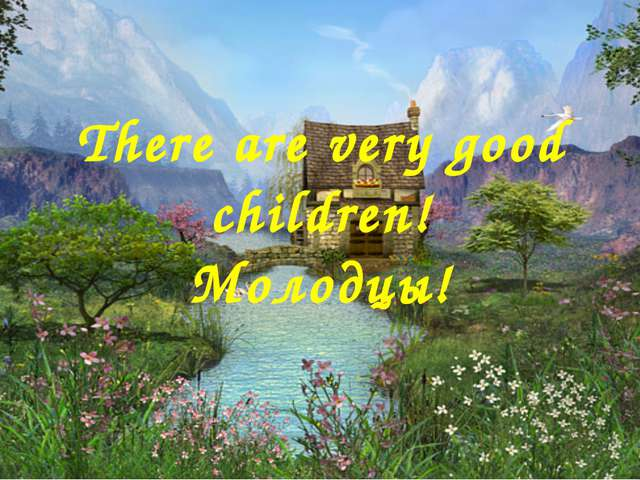 There are very good children! Молодцы!