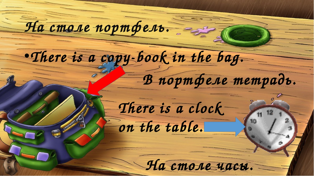 На столе портфель. There is a copy-book in the bag. В портфеле тетрадь. There...