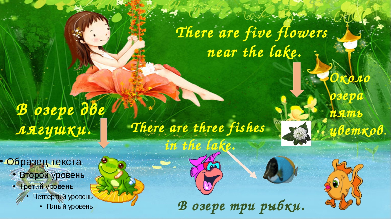 В озере две лягушки. There are five flowers near the lake. Около озера пять ц...