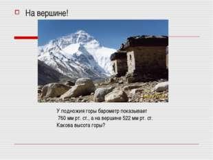 На вершине! У подножия горы барометр показывает 760 мм рт. ст., а на вершине