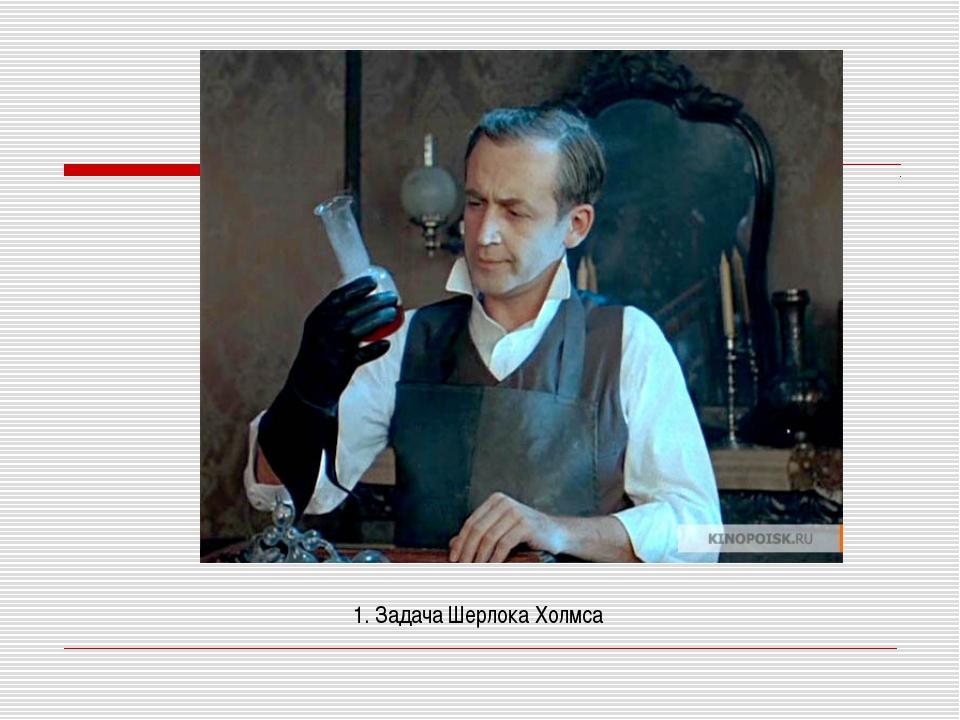 1. Задача Шерлока Холмса