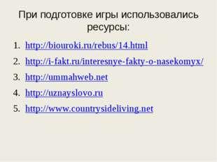 При подготовке игры использовались ресурсы: http://biouroki.ru/rebus/14.html