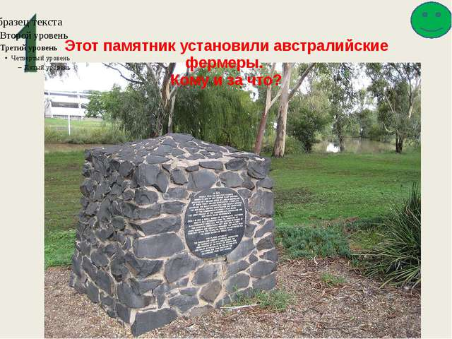 Этот памятник установили австралийские фермеры. Кому и за что?