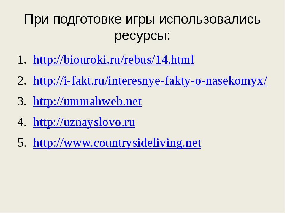 При подготовке игры использовались ресурсы: http://biouroki.ru/rebus/14.html...