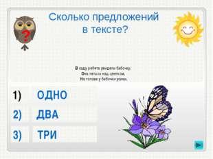 ОДНО ТРИ ДВА 3) 2) Сколько предложений в тексте? всадуребятаувиделибабочкуон