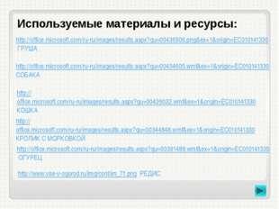 Используемые материалы и ресурсы: http://www.calorizator.ru/sites/default/fil