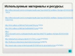 Используемые материалы и ресурсы: http://lugasad.com.ua/uploads/posts/2009-10