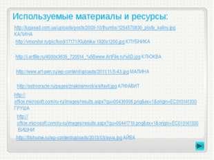Используемые материалы и ресурсы: http://img0.liveinternet.ru/images/attach/c