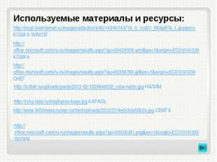 Используемые материалы и ресурсы: http://office.microsoft.com/ru-ru/images/re