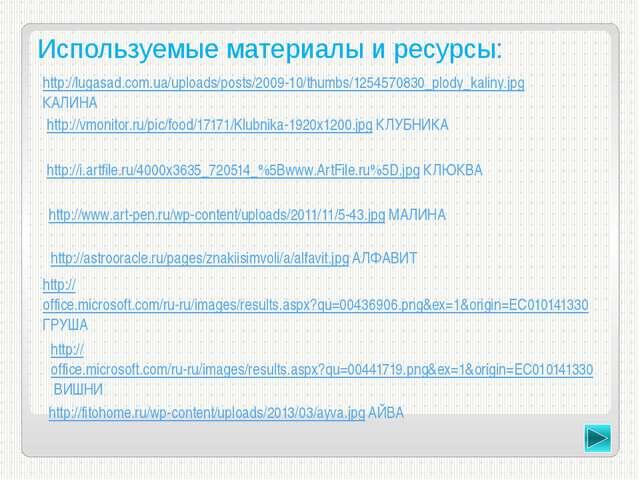 Используемые материалы и ресурсы: http://img0.liveinternet.ru/images/attach/c...