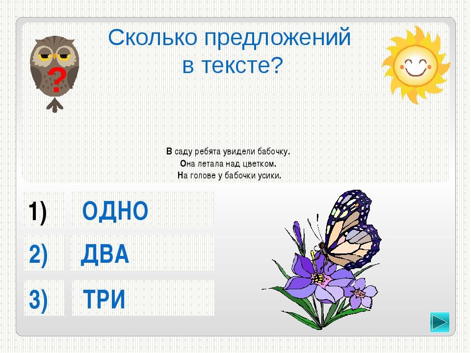 ОДНО ТРИ ДВА 3) 2) Сколько предложений в тексте? всадуребятаувиделибабочкуон...