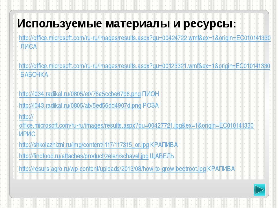 Используемые материалы и ресурсы: http://lugasad.com.ua/uploads/posts/2009-10...