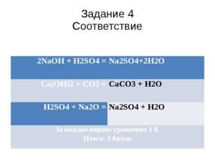 Задание 4 Соответствие 2NaOH + H2SO4=   Na2SO4+2H2O Ca(OH)2+ CO2=   CaCO3+ H2