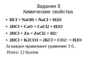 Задание 5 Химические свойства HCl + NaOH = NaCl + H2O 2HCl + CaO = CaCl2 + H2