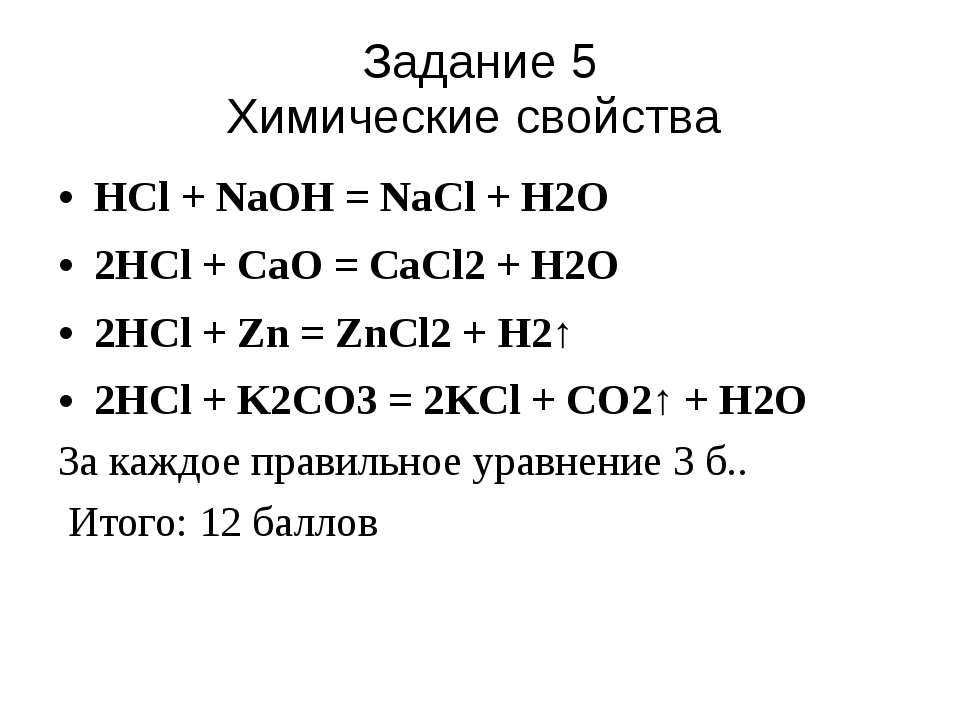 Задание 5 Химические свойства HCl + NaOH = NaCl + H2O 2HCl + CaO = CaCl2 + H2...