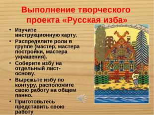Выполнение творческого проекта «Русская изба» Изучите инструкционную карту. Р