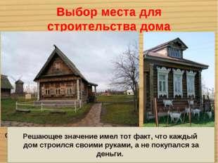 Выбор места для строительства дома Очень большое значение для славян имел выб