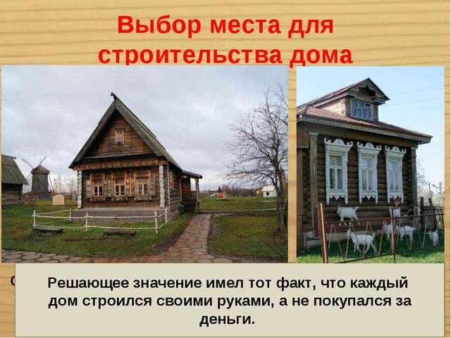 Выбор места для строительства дома Очень большое значение для славян имел выб...