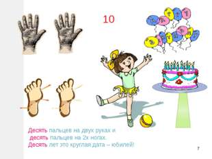 Десять пальцев на двух руках и десять пальцев на 2х ногах. Десять лет это кр