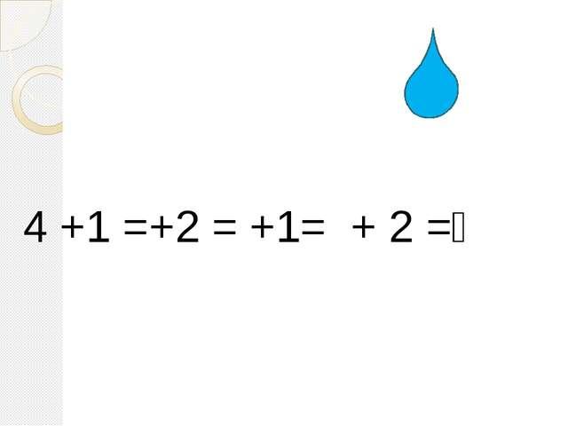 4 +1 =+2 = +1=  + 2 =