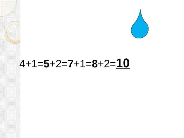 4+1=5+2=7+1=8+2=10