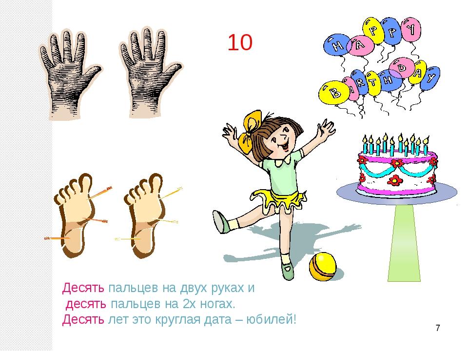 Десять пальцев на двух руках и десять пальцев на 2х ногах. Десять лет это кр...