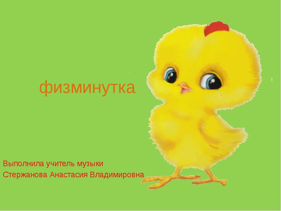 физминутка Выполнила учитель музыки Стержанова Анастасия Владимировна