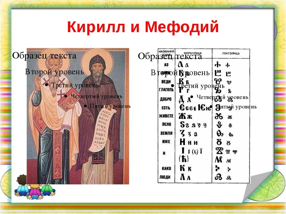 Кирилл и Мефодий
