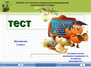 10 5 Всего заданий Время тестирования мин. тест Математика 5 класс ник 1.2 Tr