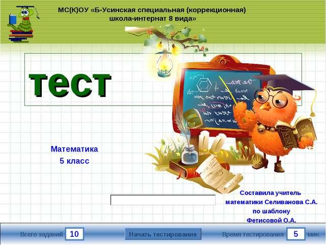 10 5 Всего заданий Время тестирования мин. тест Математика 5 класс ник 1.2 Tr...