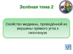 Зелёная тема 2
