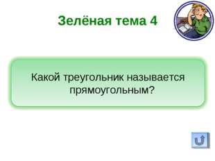 Зелёная тема 4