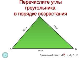 Перечислите углы треугольника в порядке возрастания А В С Правильный ответ: ?