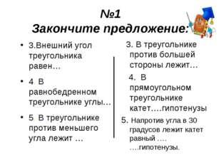 №1 Закончите предложение: 3.Внешний угол треугольника равен… 4. В равнобедрен