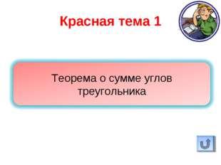 Красная тема 1