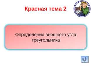 Красная тема 2