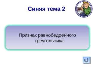 Синяя тема 2