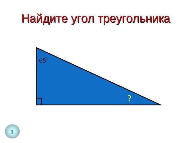 Найдите угол треугольника ?