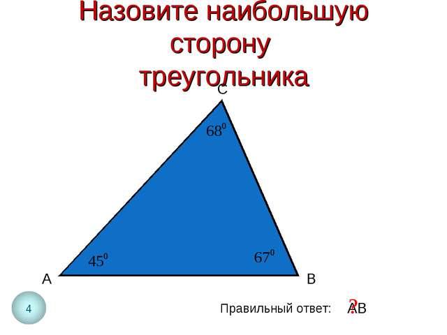 Назовите наибольшую сторону треугольника А В С Правильный ответ: АВ ?