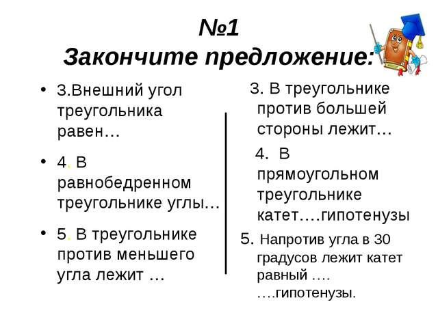 №1 Закончите предложение: 3.Внешний угол треугольника равен… 4. В равнобедрен...