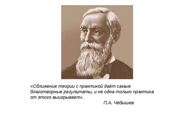 «Сближение теории с практикой даёт самые благотворные результаты, и не одна т...
